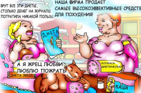 Смешные картинки о диетах