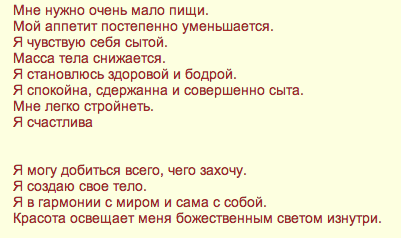 похудательные стихи