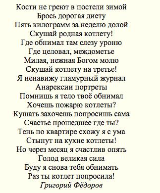 Стих про  смешные