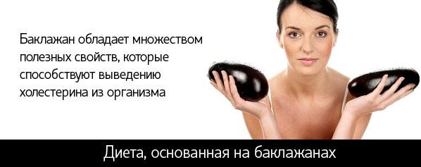 115884962_baklazhany_dieta